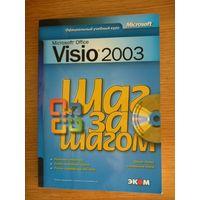 Microsoft Office Visio 2003. Официальный курс