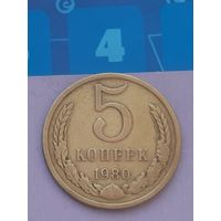5 копеек 1980 года СССР.