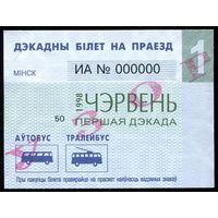 Образец! Проездной билет - автобус, троллейбус, 1-я декада, Минск, 1998 год