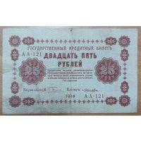 25 рублей 1918 года - РСФСР (Пятаковка)