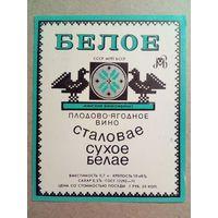 033 Этикетка от спиртного БССР СССР Минск