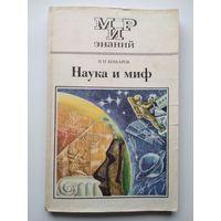 В.Н. Комаров  Наука и миф // Серия: Мир знаний