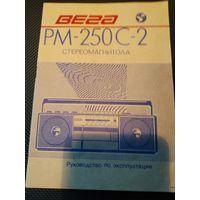 Паспорт ,руководство,схемы стереомагнитола Вега РМ-250С-2
