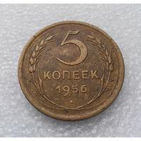 5 копеек 1956 года СССР #04