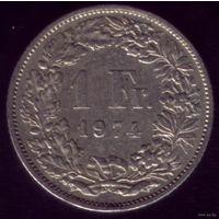 1 Франк 1974 год Швейцария
