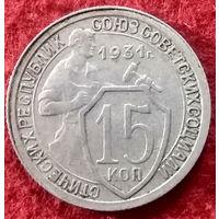 15 копеек СССР 1931 год