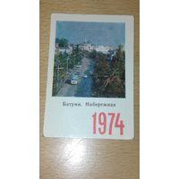 Календарик 1974 БАТУМИ. Набережная
