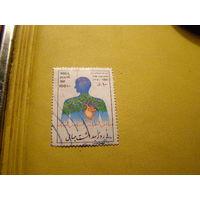 Иран 1991 Всемирный День Здоровья