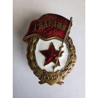 """Знак """"Гвардия СССР"""". Бронза. Эмаль."""
