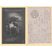 Нямецкая патрыятычная паштоўка - Wenn mir uns miedersehen - Feldpost 9.9.1917