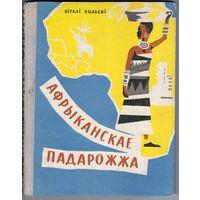 В. Вольскі. Афрыканскае падарожжа. 1963 г.