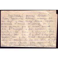 Письмо без конверта 1941 год