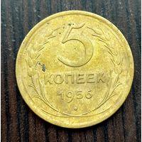5 копеек 1956 г, с рубля.