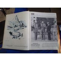 Подшивка журналов Огонек за 2-е полугодие 1955 г.