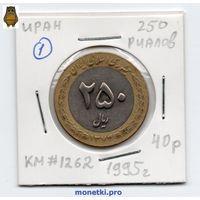 250 риалов Иран 1995 года (#1)