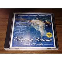 """""""Лунная соната. Мировая классика"""" (Mp3) В подарок к любому купленному у меня Audio CD"""