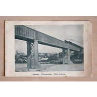 Открытка. Гродно. Железнодорожный мост. Первая мировая война