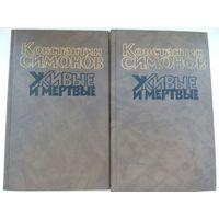 Живые и мертвые К.Симонов. Москва 1989