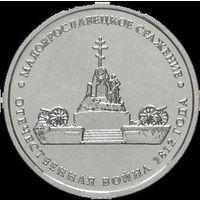 """5 рублей 2012 Россия """"Малоярославецкое сражение ОВ 1812 года"""""""