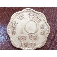 10 пайс 1971 Индия (Отметка монетного двора: - Бомбей )