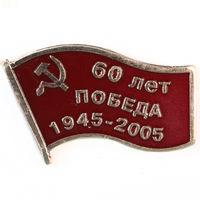 60 ЛЕТ ПОБЕДА. 1945-2005. АЛЮМИНИЙ.