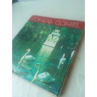 "Книга ""ГОМЕЛЬ"" 1987 года на 5-ти языкпх"