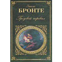 Эмили Бронте. ГРОЗОВОЙ ПЕРЕВАЛ - золотая классика зарубежной литературы