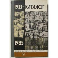 ЖЗЛ. Каталог 1933-1985.