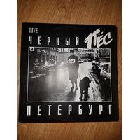 Винил-пластинка ДДТ ,,Чёрный Пёс Петербург'' 2LP 1994г.