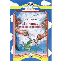 Лягушка-путешественница. Всеволод Гаршин. Художник Татьяна Юматова