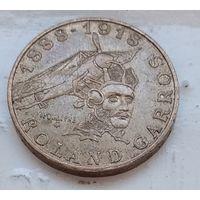 Франция 10 франков, 1988 100 лет со дня рождения Ролана Гарроса 4-14-5
