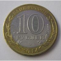 Россия 10 рублей 2014 Челябинская область