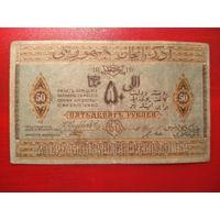 50 рублей 1919 г. Азербайджанская республика.