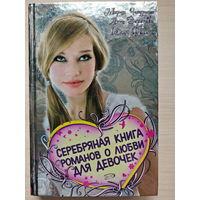 Серебряная книга романов о любви для девочек
