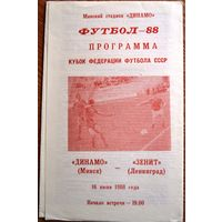Динамо Минск - Зенит Ленинград  1988 год  Кубок федерации