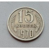 Редкие 15 копеек 1970 года СССР, 100% оригинал из оборота, ходячка, хорошие, RRR