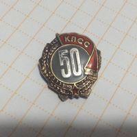 Значек 50 лет в КПСС серебро.