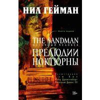 Нил Гейман Sandman (Песочный человек). Тома 1-4 (цена за все 4 книги)