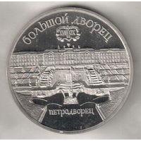 5 рублей 1990 Большой дворец в Петродворце пруф