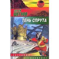 """Сергей Щеглов  """"Тень спрута"""""""