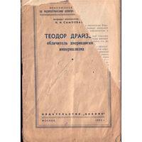 Н.И.Самохвалов - Теодор Драйзер обличитель американского империализма,1952