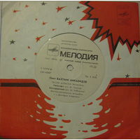 "Вахтанг Кикабидзе - Песни Алексея Экимяна. Vinyl, 7"", 33  1/3  RPM-1981,USSR."