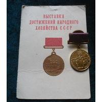 Бронзовая медаль ВДНХ с документом.