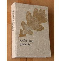 """Jozef Ignacy Kraszewski """"Krolewscy synowie"""" (па-польску)"""