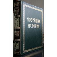 Оскар Егер. Всемирная история. В 4 томах. Том 4. Новейшая история