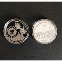 Две монеты, 1 рубль, посвященные 2000–летию, 2000–лет Христианства (для православной и католической конфессии