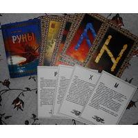 Набор открыток Руны . Футарк . Серия Магия символов . 24 шт