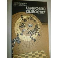 Удивительный мир шахмат (на укр.яз.)