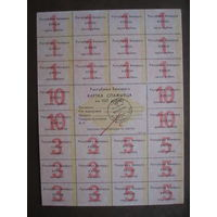 Картка спажыўца 100 руб. 1-й выпуск (оранжевые цифры на оранжевом фоне)