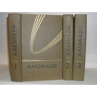 Казанцев А. Собрание сочинений в 3-х томах (комплект) + 1 дополнительный том.